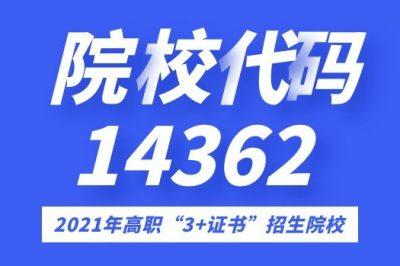 【广州东华职业学院】2021年春季招生计划
