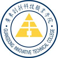 【广东创新科技职业学院】2021年3+证书招生专业