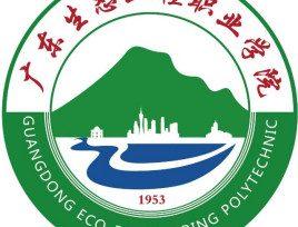 【广东生态工程职业学院】2021年3+证书招生专业