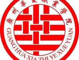 【广州华夏职业学院】2021年3+证书招生专业