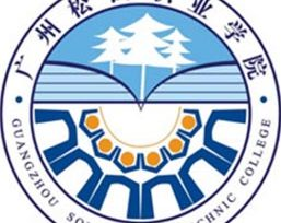 【广州松田职业学院】2021年3+证书招生专业