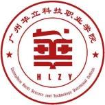 【广州华立科技职业学院】2021年3+证书招生专业