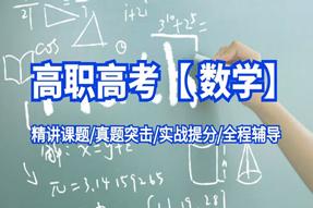 高职3+证书【数学】网络课程