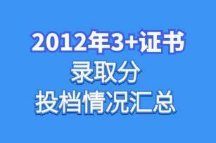 2012年3+证书高考录取分及投档情况汇总