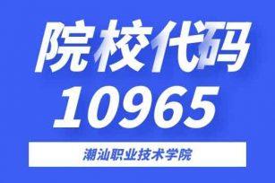 【潮汕职业技术学院】2021年3+证书招生专业
