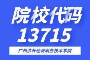 【广州涉外经济职业技术学院】2021年3+证书招生计划