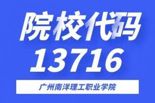 【广州南洋理工职业学院】2021年3+证书招生专业