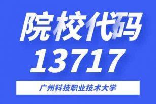 【广州科技职业技术大学】2021年3+证书招生专业