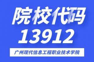 【广州现代信息工程职业技术学院】2021年3+证书招生专业