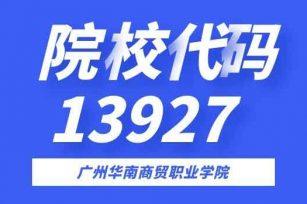 【广州华南商贸职业学院】2021年3+证书招生专业
