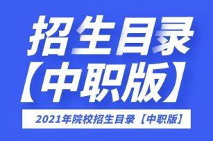 【高清】2021年3+证书院校招生目录