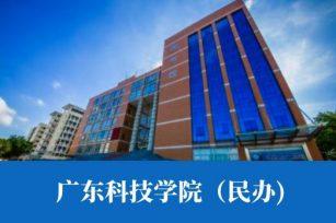 【代码:13719】广东科技学院(民办)