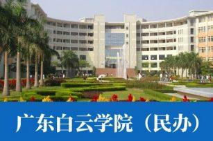【代码:10822】广东白云学院(民办)