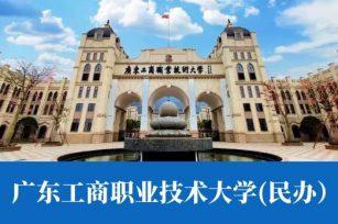 【代码:13721】广东工商职业技术大学(民办)