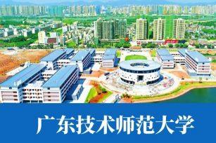 【代码:10588】广东技术师范大学