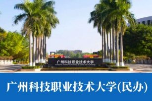 【代码:13717】广州科技职业技术大学(民办)