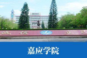 【代码:10582】嘉应学院