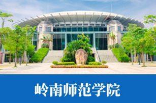 【代码:10579】岭南师范学院