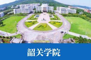 【代码:10576】韶关学院