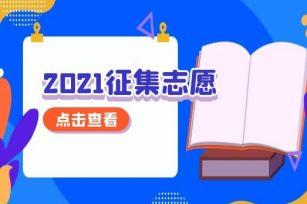 2021年普通高等学校春季考试招生28日开始征集志愿