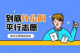 高职高考【3+证书】到底什么是平行志愿?