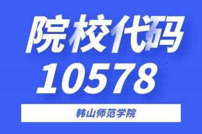 【韩山师范学院】3+证书招生明细方案