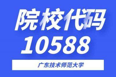 【广东技术师范大学】3+证书招生明细方案