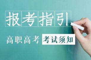"""【报考指引】高职高考""""3+证书""""报名考试须知"""
