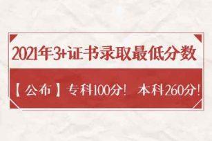 【公布】专科100分!本科260分!2021年3+证书录取最低分数