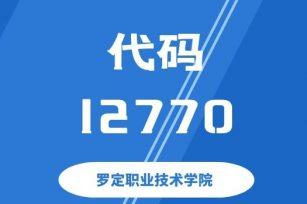 【代码:12770】罗定职业技术学院