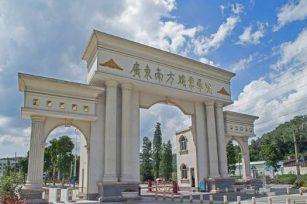 【代码:14265】广东南方职业学院