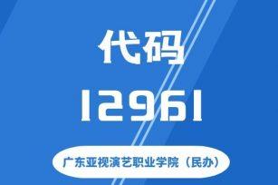 【代码:12961】广东亚视演艺职业学院(民办)