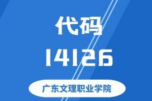 【代码:14126】广东文理职业学院