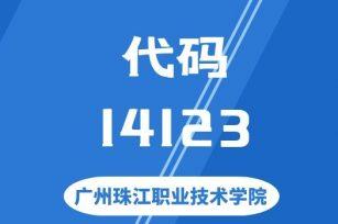 【代码:14123】广州珠江职业技术学院