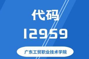【代码:12959】广东工贸职业技术学院