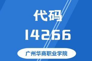 【代码:14266】广州华商职业学院