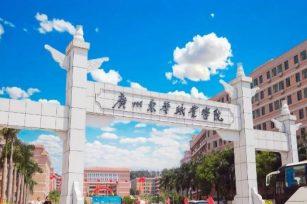 【代码:14362】广州东华职业学院