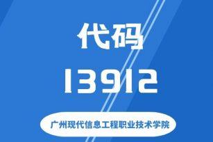 【代码:13912】广州现代信息工程职业技术学院