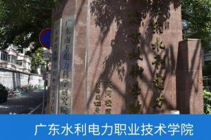 【代码:10862】广东水利电力职业 技术学院