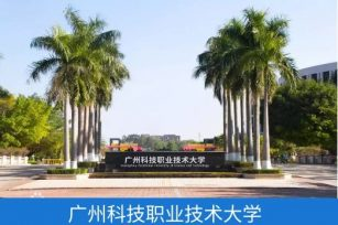 【代码:13717】广州科技职业技术大学