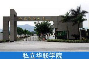 【代码:11121】私立华联学院