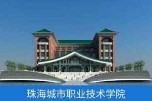 【代码:13713】珠海城市职业技术学院