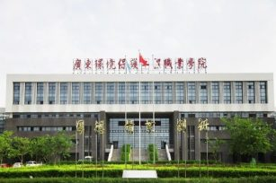 【代码:14311】广东环境保护工程职业学院