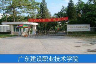 【代码:12741】广东建设职业技术学院