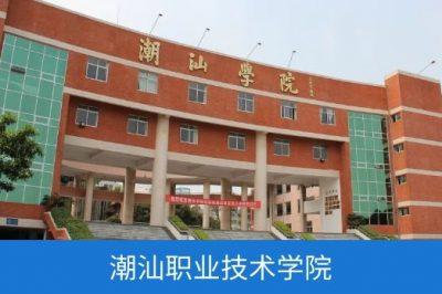 【代码:10965】潮汕职业技术学院