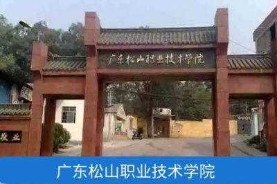 【代码:12060】广东松山职业 技术学院