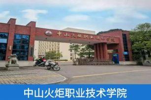 【代码:13710】中山火炬职业技术学院