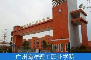 【代码:13716】广州南洋理工职业学院(民办)