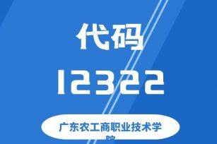 【代码:12322】广东农工商职业技术学院