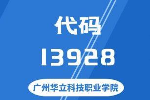 【代码:13928】广州华立科技职业学院